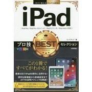 今すぐ使えるかんたんEx iPad プロ技BESTセレクション [単行本]