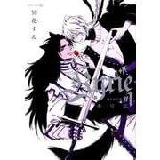 Kyrie 1-呪われた蛇(EDGE COMIX) [コミック]
