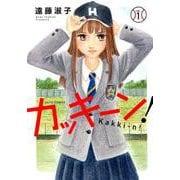カッキーン! 1(ダイトコミックス 575) [コミック]