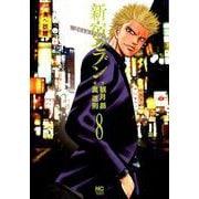 新宿セブン 8(ニチブンコミックス) [コミック]