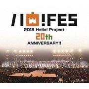 Hello! Project 20th Anniversary!! Hello! Project ハロ!フェス 2018 【Hello! Project 20th Anniversary!! プレミア