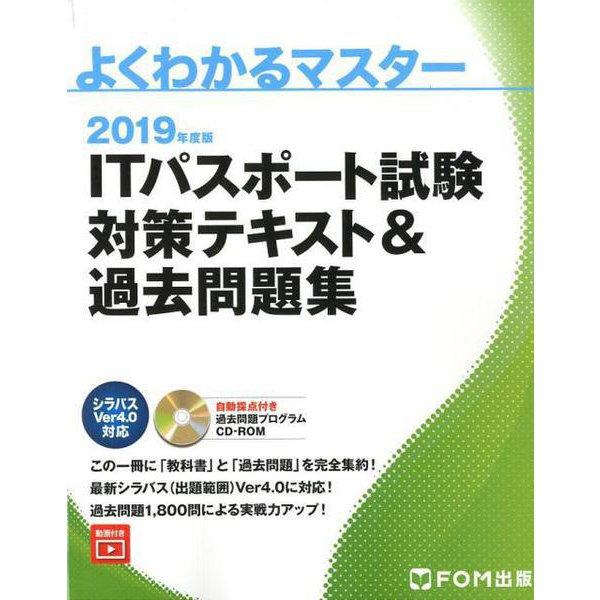 2019年度 ITパスポート試験 対策テキスト&過去問題集(よくわかるマスター) [単行本]