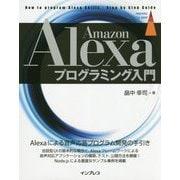 Amazon Alexaプログラミング入門 [単行本]