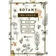 BOTANY 植物と装飾素材集 [単行本]