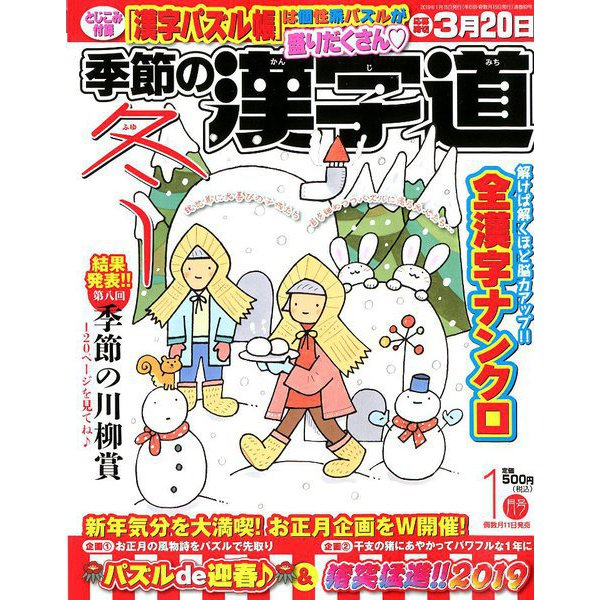 季節の漢字道 2019年 01月号 [雑誌]