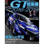 2018-2019スーパーGT公式ガイド 増刊オートスポーツ 2019年 1/6号 [雑誌]
