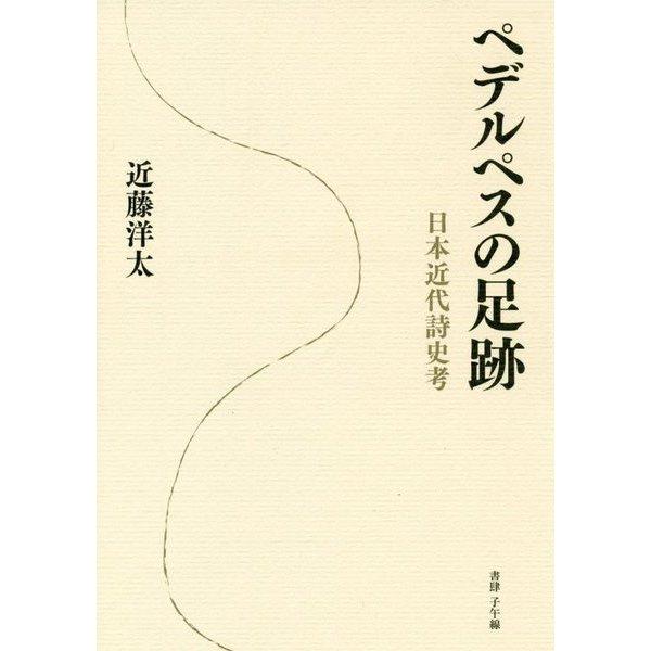 ペデルペスの足跡──日本近代詩史考 [単行本]