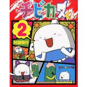 チビカスくん<2>(コロコロコミックス) [コミック]