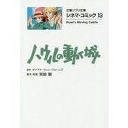 シネマ・コミック13 ハウルの動く城(文春ジブリ文庫) [文庫]