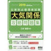 2019-2020年版 公害防止管理者試験 大気関係 攻略問題集 [単行本]