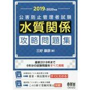 2019-2020年版 公害防止管理者試験 水質関係 攻略問題集 [単行本]