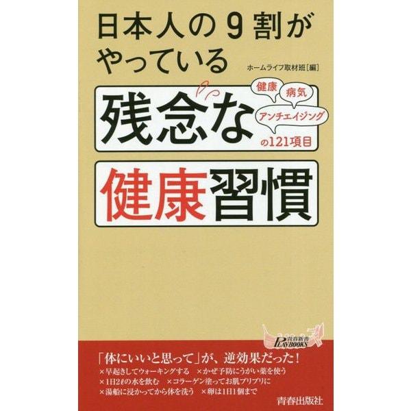 日本人の9割がやっている 残念な健康習慣(青春新書プレイブックス) [新書]