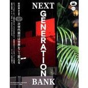 NEXT GENERATION BANK 次世代銀行は世界をこう変える [ムックその他]
