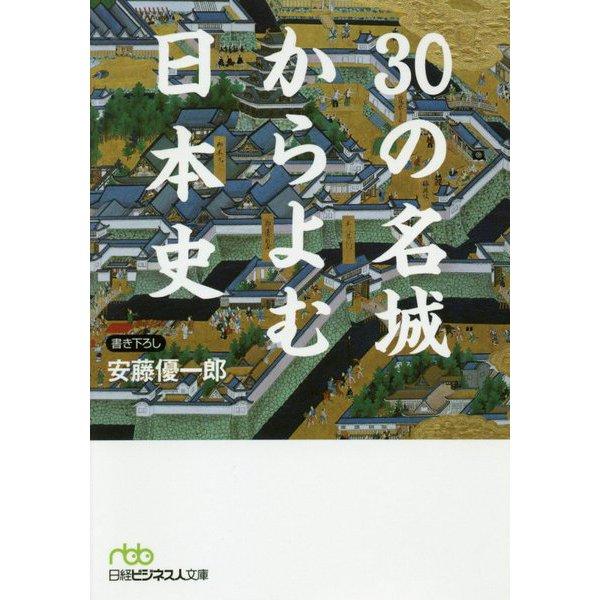 30の名城からよむ日本史(日経ビジネス人文庫) [文庫]