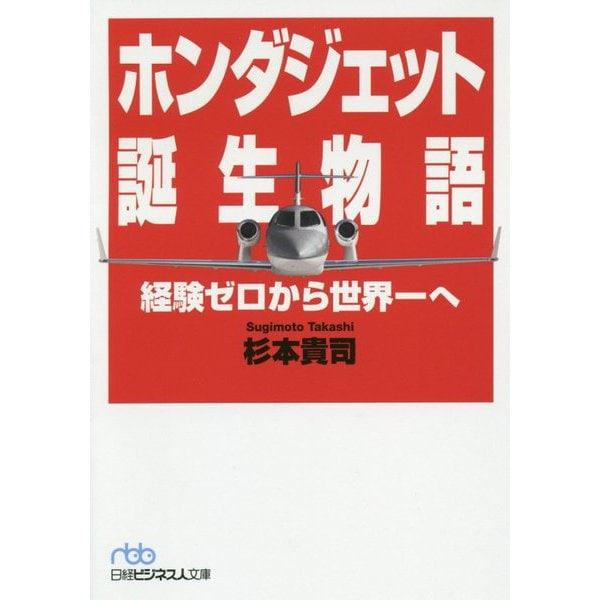 ホンダジェット誕生物語-経験ゼロから世界一へ(日経ビジネス人文庫) [文庫]