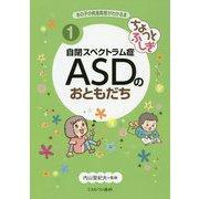 ちょっとふしぎ 自閉スペクトラム症ASDのおともだち [全集叢書]