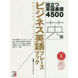 MP3 CD-ROM付き ビジネス英語フレーズブック [単行本]