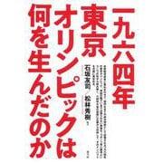 一九六四年東京オリンピックは何を生んだのか [単行本]
