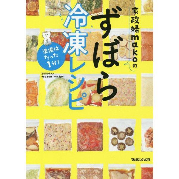 家政婦makoの「ずぼら冷凍」レシピ [単行本]