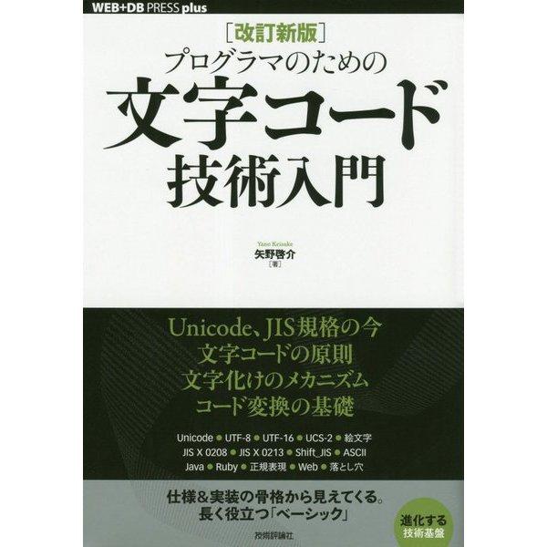 (改訂新版)プログラマのための文字コード技術入門 [単行本]
