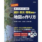 改訂新版 (オープンデータ+QGIS)統計・防災・環境情報がひと目でわかる地図の作り方 [単行本]