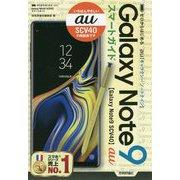 ゼロからはじめる au Galaxy Note9 SCV40 スマートガイド [単行本]