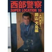 西部警察SUPER LOCATION〈10〉「大門死す!」岡山 犬島編 [単行本]
