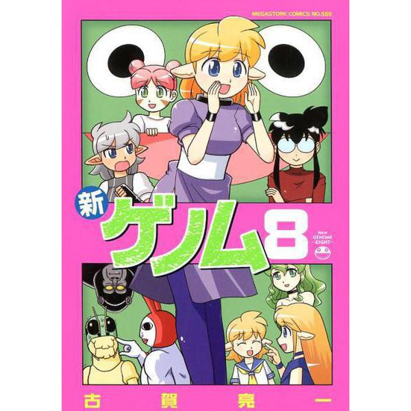 新ゲノム 8(メガストアコミックスシリーズ No. 566) [コミック]