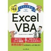 できる イラストで学ぶ 入社1年目からのExcel VBA [単行本]
