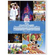 東京ディズニーリゾート 35周年 アニバーサリー・セレクション -レギュラーショー-