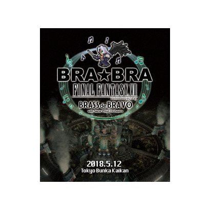 植松伸夫、シエナ・ウインド・オーケストラ/BRA★BRA FINAL FANTASY Ⅶ BRASS de BRAVO with Siena Wind Orchestra [Blu-ray Disc]