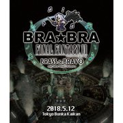 BRA★BRA FINAL FANTASY Ⅶ BRASS de BRAVO with Siena Wind Orchestra