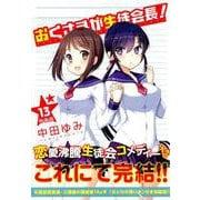 おくさまが生徒会長! 13 特装版(IDコミックス REXコミックス) [コミック]