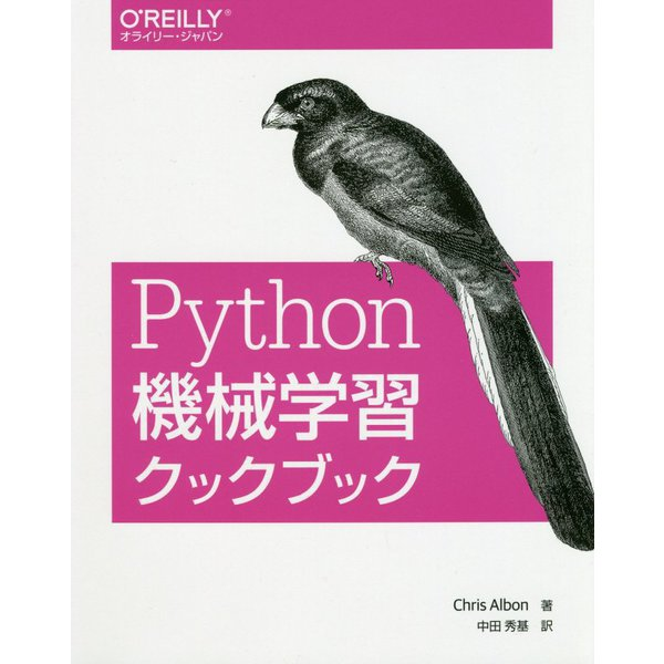Python機械学習クックブック [単行本]