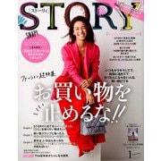 STORY (ストーリー) 2019年 01月号 [雑誌]