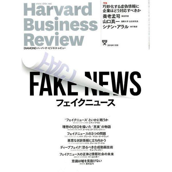 Harvard Business Review (ハーバード・ビジネス・レビュー) 2019年 01月号 [雑誌]