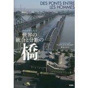 フォト・ドキュメント 世界の統合と分断の「橋」 [単行本]