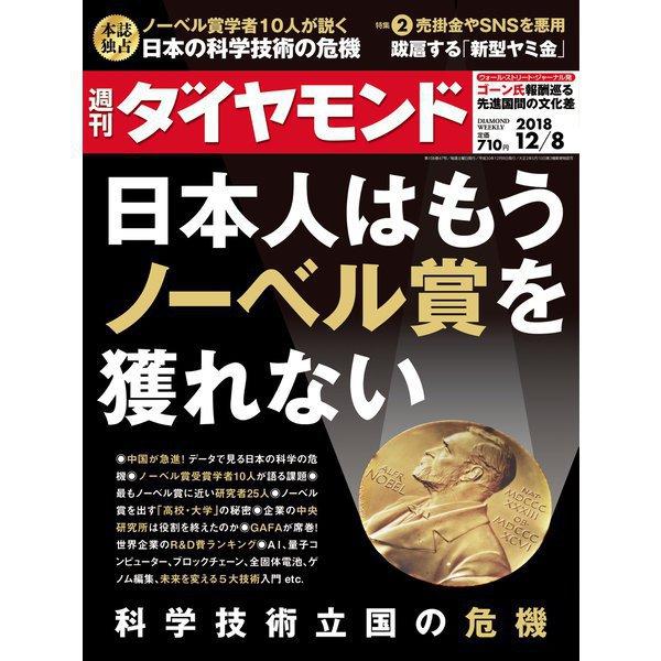 週刊 ダイヤモンド 2018年 12/8号 [雑誌]