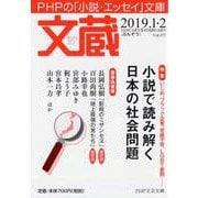 文蔵 2019.1・2(PHP文芸文庫) [文庫]