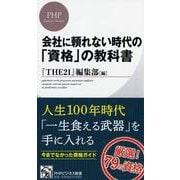 会社に頼れない時代の「資格」の教科書(PHPビジネス新書) [新書]