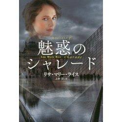魅惑のシャレード(扶桑社ロマンス) [文庫]