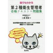猫でもわかる 第2種衛生管理者 合格テキスト+問題集 [単行本]