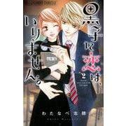 黒子に恋は、いりません。<2>(フラワーコミックス α) [コミック]