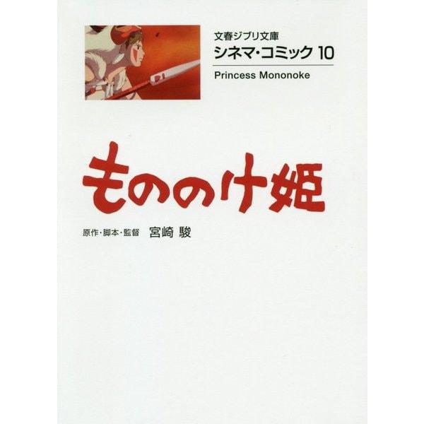 シネマ・コミック10 もののけ姫(文春ジブリ文庫) [文庫]