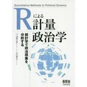 Rによる計量政治学―統計学で政治現象を分析する [単行本]