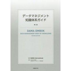 データマネジメント知識体系ガイド 第二版 [単行本]