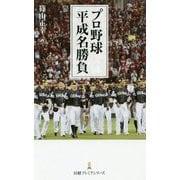 プロ野球 平成名勝負(日経プレミアシリーズ) [新書]