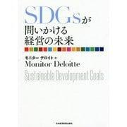 SDGsが問いかける経営の未来 [単行本]
