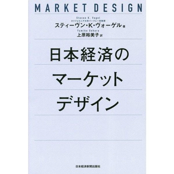 日本経済のマーケットデザイン [単行本]