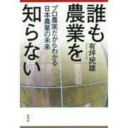 誰も農業を知らない-プロ農家だからわかる日本農業の未来 [単行本]